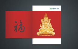 东部华侨城新年画册