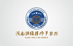 湖南纲维律师事务所