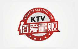 佰爱量贩KTV
