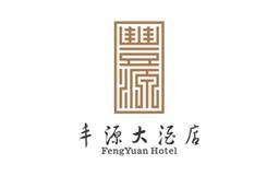 丰源大酒店