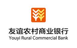 友谊农村商业银行