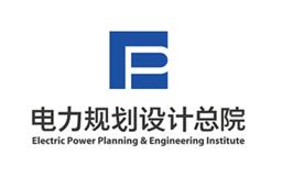 电力规划设计总院