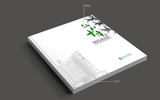 仁和十年画册设计