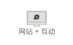 网站+互动