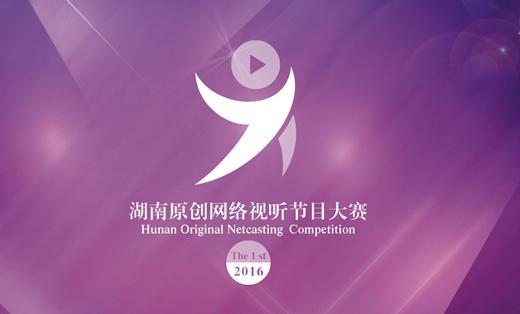 泽信设计——湖南省首届原创网络视听大赛标识设计