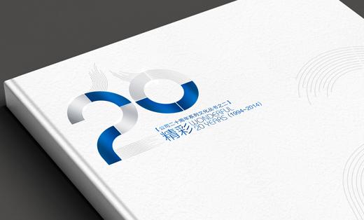 泽信设计——中建五局安装公司二十周年纪念册