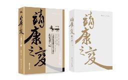 中南传媒集团《靖康之变》书籍装帧设计