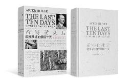 中南传媒《希特勒死后欧洲战场的最后十天》书籍装帧设计
