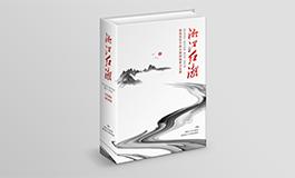 湖南党政干部主流阅读学习文库