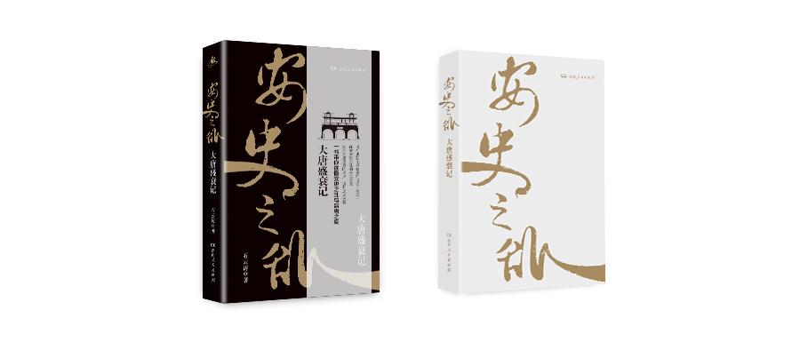 中南传媒集团《安史之乱》书籍装帧设计
