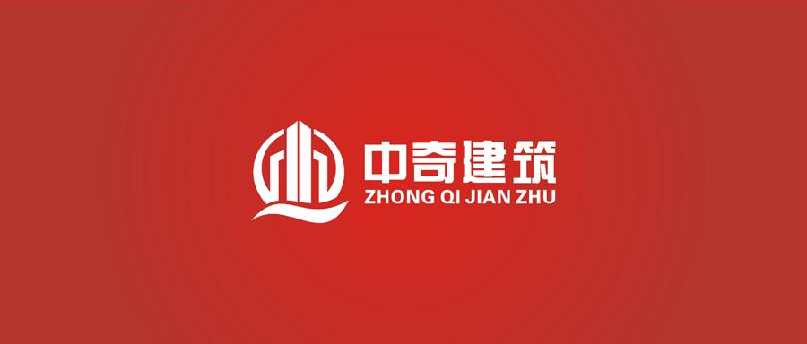 中奇建筑_长沙泽信官网-全国最知名的vi设计,标志设计