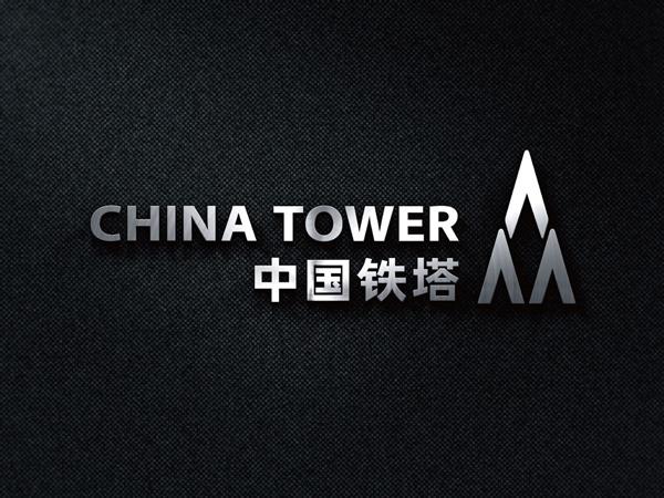 长沙泽信logo设计-中国铁塔公司logo