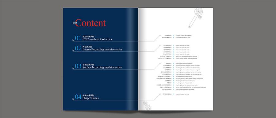 长沙机床有限责任公司画册设计