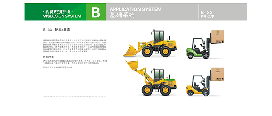 绿建科技集团