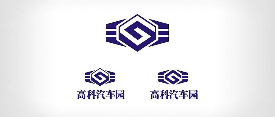 高科汽车园-长沙泽信官网-全国最知名的vi设计,标志